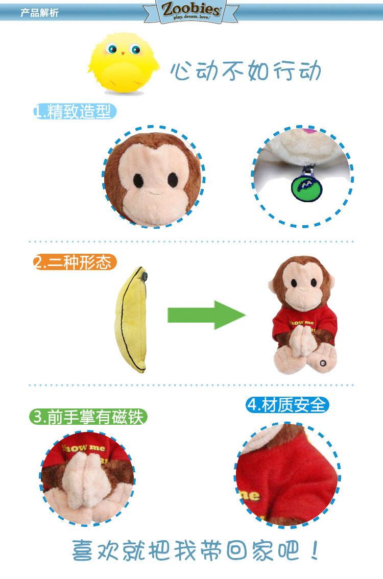 两翻的设计让玩具在超萌的小猴子和可爱的黄香蕉之间