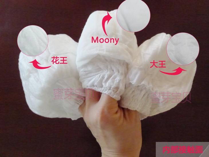 花王 moony 大王